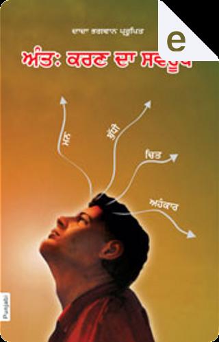 ਅੰਤ:ਕਰਣ ਦਾ ਸਵਰੂਪ by Dada Bhagwan