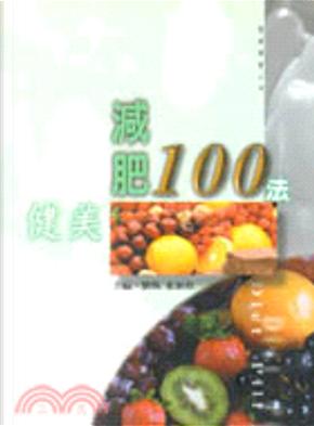 健美減肥100法 by 劉暢