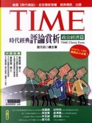時代經典評論賞析-政治經濟篇 by 旋元佑
