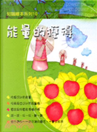 (10)能量的獲得 by 岑健強