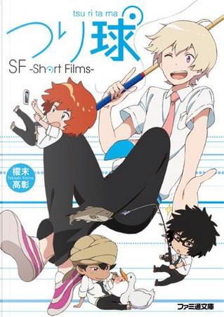 つり球 SF -Short Films- by 櫂末高彰