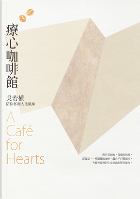 療心咖啡館 by 吳若權