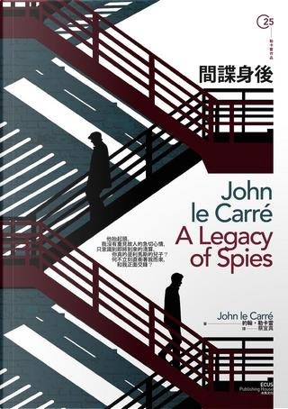 間諜身後 by John le Carré