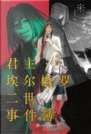 主·埃尔梅罗二世事件簿 6 by 三田诚