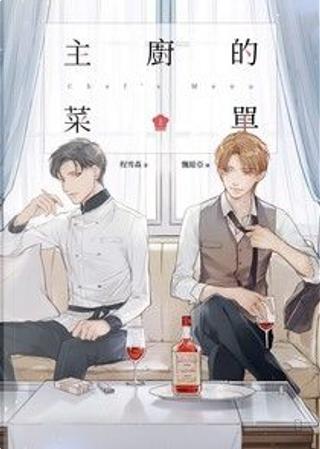 主廚的菜單(上) by 程雪森