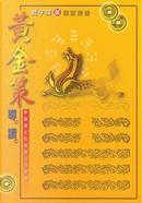 黃金策導讀 by 趙子澤