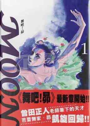 Moon 舞吧!昴 1 by 曾田正人