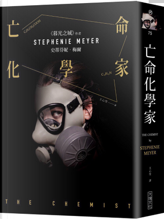 亡命化學家 by Stephenie Meyer