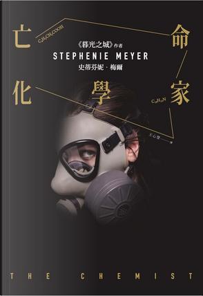 亡命化學家 by Stephenie Meyer