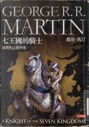 冰與火之歌外傳:七王國的騎士 by George R.R. Martin, 喬治.馬汀