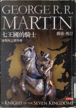 冰與火之歌外傳:七王國的騎士 by 喬治.馬汀, George R.R. Martin