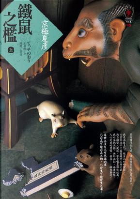 鐵鼠之檻(上) by 京極 夏彦
