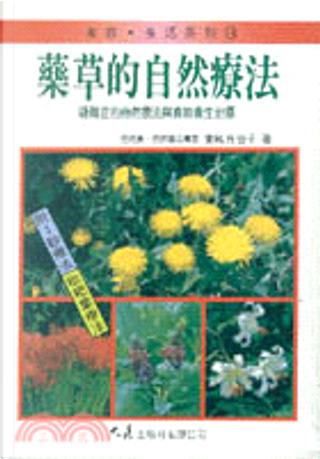 藥草的自然療法 by 東城百合子
