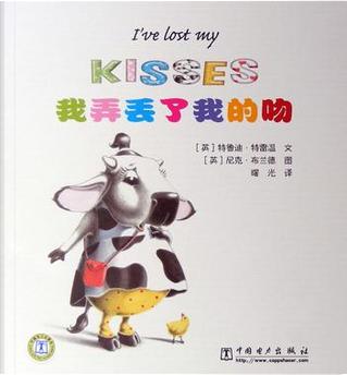 我弄丢了我的吻 by 布兰德, 特雷温, 编文