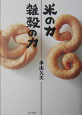 米の力雑穀の力 by 永山久夫