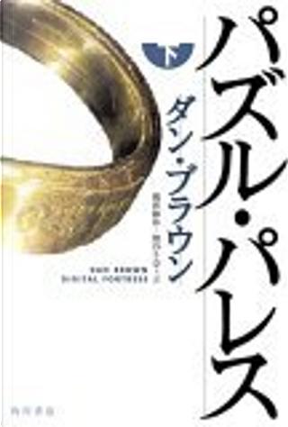 パズル・パレス by , 熊谷 千寿, 越前 敏弥