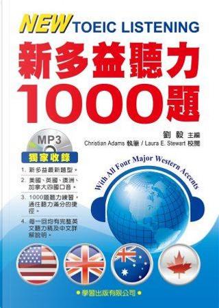 新多益聽力1000題 by Christian Adams