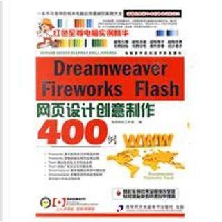 Dreamweaver Fireworks Flash网页设计创意制作400例 by 怡丹科技工作室