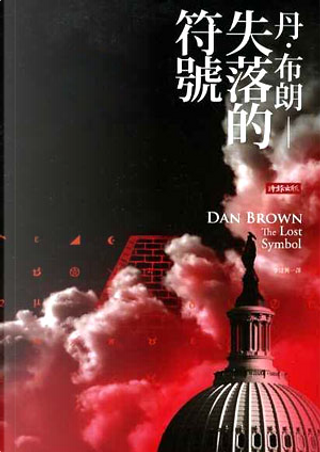 失落的符號 by Dan Brown