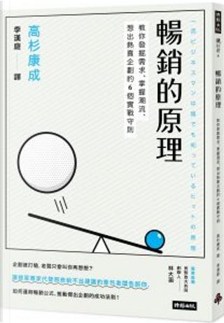 暢銷的原理 by 高杉康成