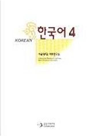 한국어 by 서울대학교 어학연구소