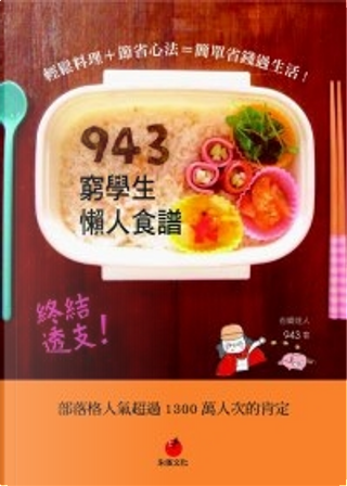 943窮學生懶人食譜 by 943