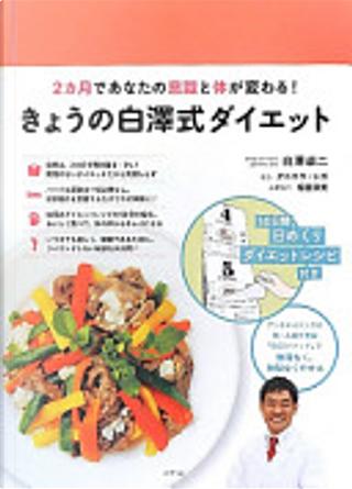 きょうの白澤式ダイエット by 白澤卓二
