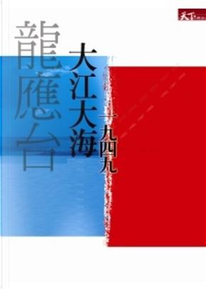 大江大海一九四九 by 龍應台