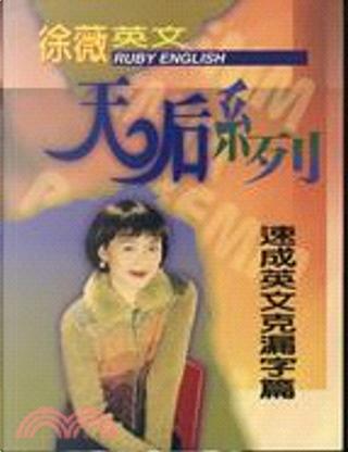 速成英文克漏字篇 by 徐薇