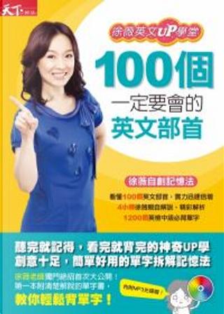 100個一定要會的英文部首 by 徐薇