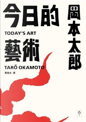 今日的藝術 by 岡本太郎