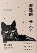 海邊的卡夫卡(創作40周年紀念新版套書) by 村上春樹