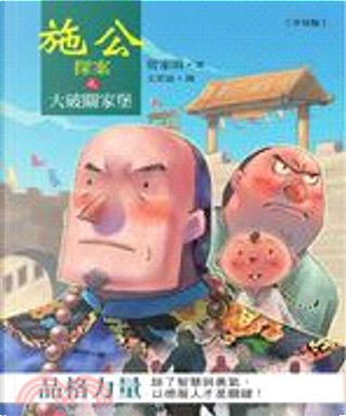 施公探案之大破關家堡 by 管家琪