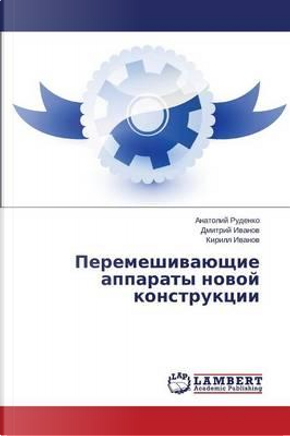Peremeshivayushchie apparaty novoy konstruktsii by Anatoliy Rudenko