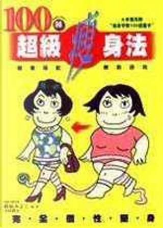 100種超級瘦身法 by 萩原著ノプア