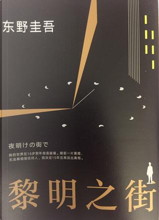 黎明之街 by 东野圭吾