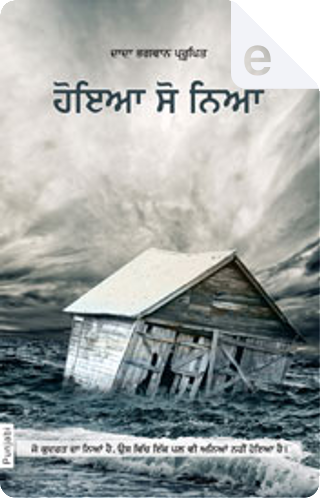 ਹੋਇਆ ਸੋ ਨਿਆਂ by Dada Bhagwan