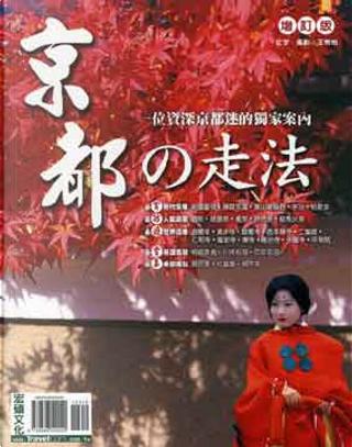 京都的走法(增訂版) by 王常怡