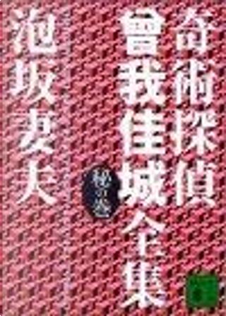 奇術探偵曽我佳城全集 秘の巻 by 泡坂 妻夫