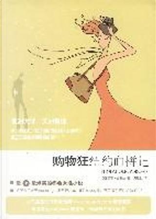 购物狂纽约血拼记 by Sophie Kinsella