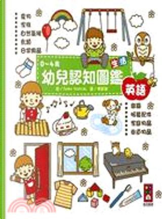 0~4歲幼兒認知圖鑑 by 風車編輯群