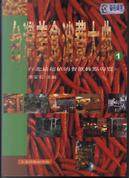 台灣美食消費大典(1) by 李安石, 林貞岑, 謝哲維, 陳嘉樺, 魏忻忻