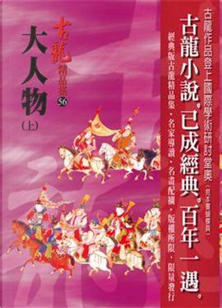 大人物 (上) by 古龍