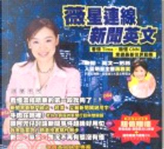 薇星連線新聞英文 by 徐薇