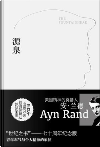 源泉 by Ayn Rand