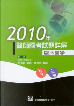 2010年醫師國考試題詳解 by 馬瑄吟, 陸惠宗