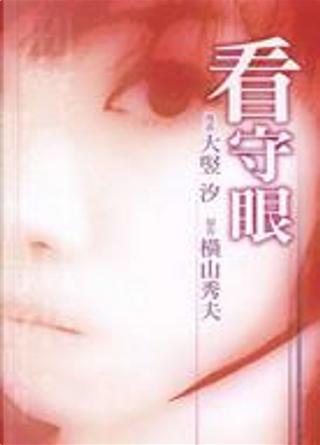 看守眼 (全) by 橫山秀夫, 大竪汐