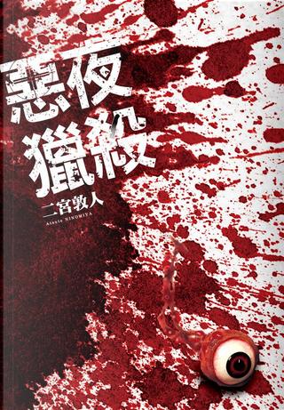 惡夜獵殺 by 二宮敦人