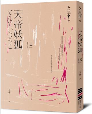 天帝妖狐(經典回歸版) by 乙一
