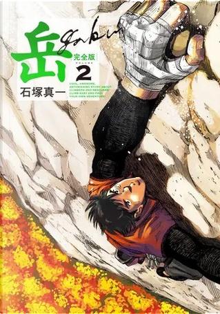 岳 完全版 VOLUME 2 by 石塚真一